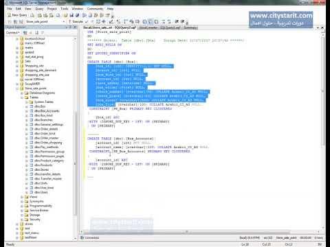 للمبتدئين والمحترفين في البرمجة مشكلة خطيرة في Sqlserver Database