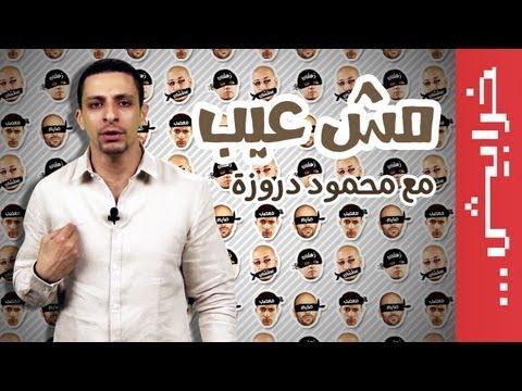 N2O Comedy: محمود دروزة في مش عيب