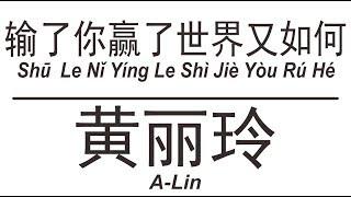 黄丽玲 A-Lin《输了你赢了世界又如何》Shu Le Ni Ying Le Shi Jie You Ru He 歌词版【HD】