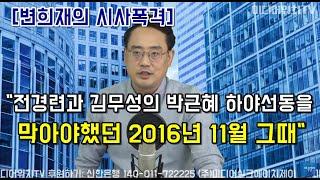 """[변희재의 시사폭격] """"전경련과 김무성의 박근혜 하야선동을 막아야했던 2016년 11월 그때"""""""