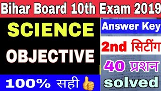 10th Science 2nd Sitting Objective Answer Key, Bihar 10thMatric Science answer Key, Objective answer