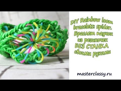 Как сделать браслеты из резиночек своими руками