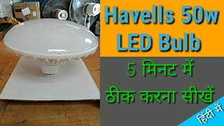 Havelles 50W LED Bulb repair in Hindi..!! By Easy To Electric