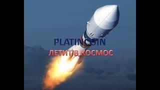 PLATINCOIN Летит в Космос