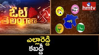 Political Parties Race for Yellareddy Constituency | Vote Telangana | hmtv