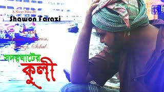 Sadarghater Kuli || Bangla Short Film || 2017 || Khan's Multimedia || Shawon Farazi