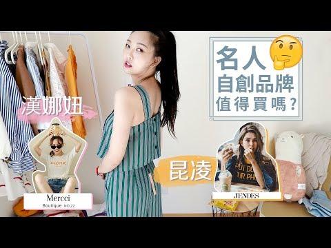 網拍試衣間#2 昆凌也自創品牌