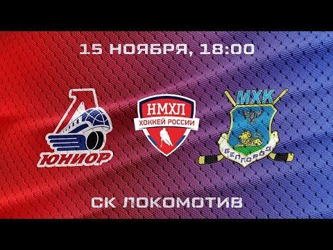 НМХЛ'17/18: «Локо-Юниор» - «Белгород». Игра №1