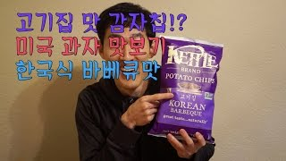 고기집 맛 감자칩!!? Kettle Brand Potato Chips [Korean BBQ 맛] 매콤한 과자 먹어 보기/리뷰
