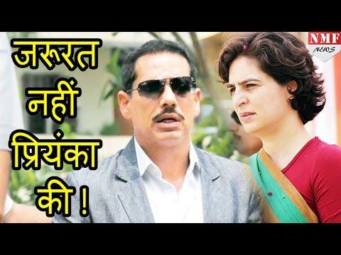 Robert Vadra को जरूरत नहीं Priyanka Gandhi की |Must Watch !!!