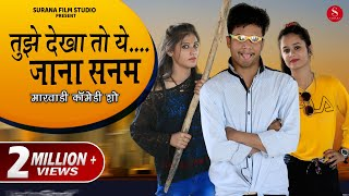 Tujhe Dekha To Yeh Jaana Sanam | Rajasthani Comedy - Filmi Papiyo | Pankaj Sharma | तुझे देखा तो