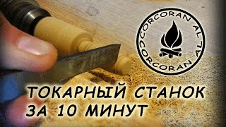 Токарный станок за 10 минут//How to convert a drill press stand into a homemade lathe