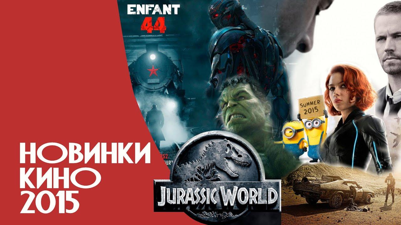 смотреть кино и фильмы бесплатно онлайн в хорошем