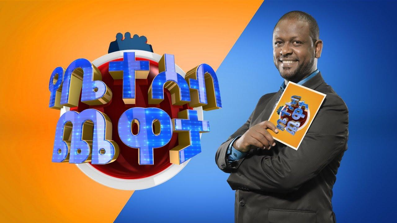 EBS TV Program Yebeteseb Chewata Season 4 - EP 9