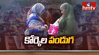 Rottela Panduga Begins in Nellore | LIVE Updates From Bara Shaheed Dargah | hmtv