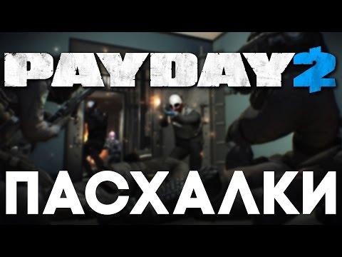 Пасхалки в Payday 2 [Easter Eggs]