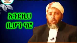 አንደዚሀ ቢሆን ኖሮ  |  Sheikh Ibrahim Siraj