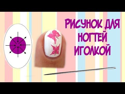 Рисунок на ногтях иголкой пошагово