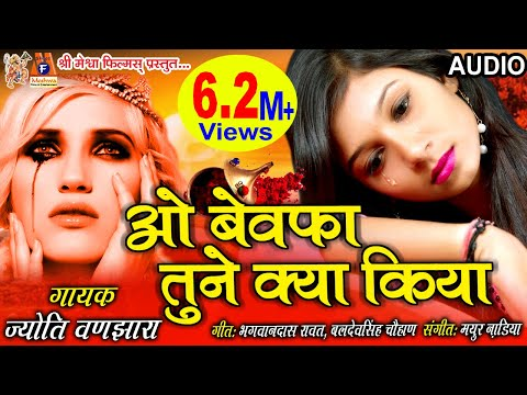 O bewafa tune kya kiya Song (Audio )    Latest Hindi Sad Song 2017    Jyoti Vanjara   