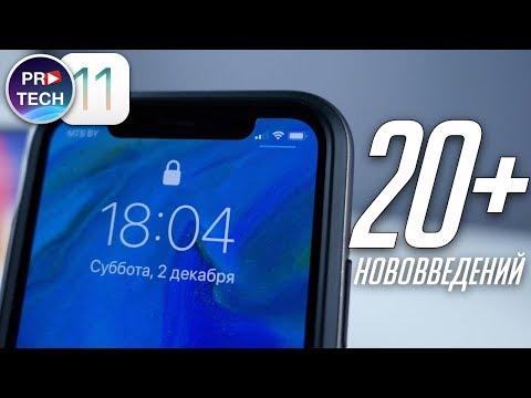 Полный обзор iOS 11.2 FINAL для iPhone и iPad: Что нового? | ProTech