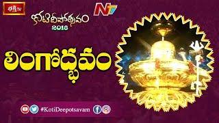 Koti Deepotsavam : లింగోద్భవ వీక్షణం మహాభాగ్య ప్రదాయకం | Day 3 | NTV