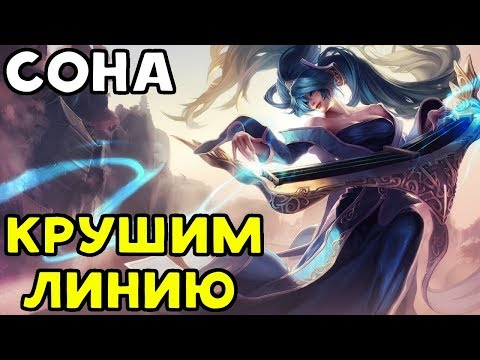 АГРЕССИВНО УНИЧТОЖИЛИ ЛИНИЮ | Сона - League of Legends