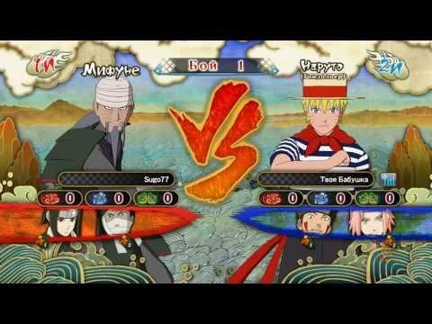 PC, Game: Naruto Shippuuden(30), PvP, Восьмая Победа(На Клавиатуре) По Интернету