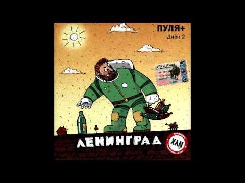 Ленинград - Света