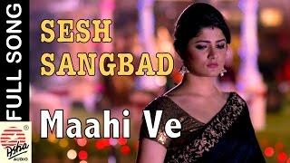 Mahi Ve | Full Video | Sesh Sangbad- The Last News | Srabanti | Pallav Gupta | Zubeen | Amit Sur