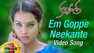 Kavvintha Latest Telugu Movie Songs   Em Goppe Neekante Video Song   Vijay Datla   Deeksha Panth