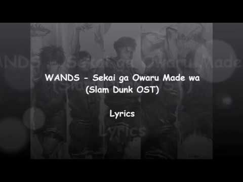 WANDS - Sekai Ga Owaru Made Wa Lyrics