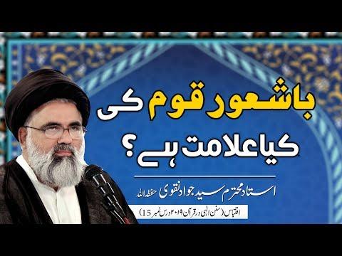Ba-shaoor Qom Ki kia alamat hai? | Ustad e Mohtaram Syed Jawad Naqvi