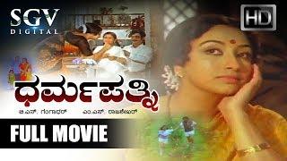 Lakshmi Movie - Dharma Pathni Kannada Full Movie | Kannada Movies Full