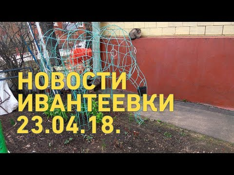 Новости Ивантеевки от 23.04.18.