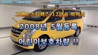 그랜드스타렉스 12인승 어린이보호차량 !!