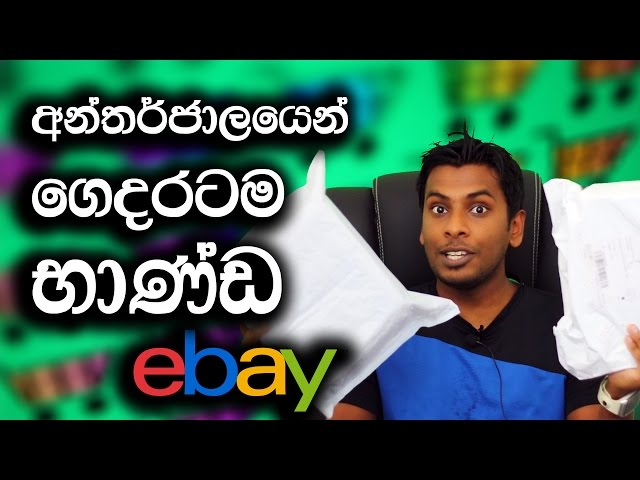 Online Shopping Tutorial Part 02 - Buy anything on Ebay Shopping Sinhala with Debit Card