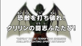 Dragon Ball Super Episode 76 Preview (English Subbed)