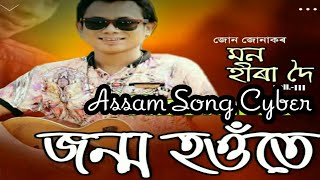 Jonmo Houte Song by Jun Junak [ASC] with download link