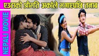 Suntalilai Bhagai Lagyo Jhilkele सुन्तलीलाई भगाई लाग्यो झिल्केले || Nepali Movie 2074 || जारी प्रथा