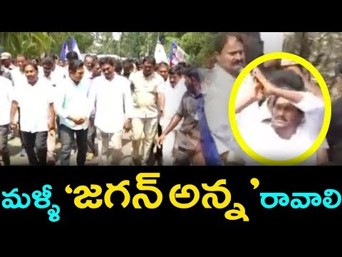 YS Jagan's Praja Sankalpa Yatra Continues in East Godavari District | AP Politics | IndionTvNews