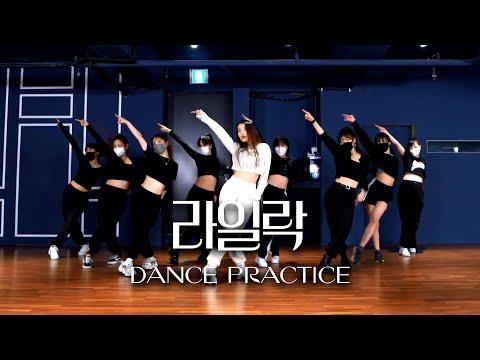 Download Lagu [IU] '라일락(LILAC)'  DANCE PRACTICE.mp3