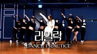 Cover Lagu - IU '라일락LILAC'  DANCE PRACTICE
