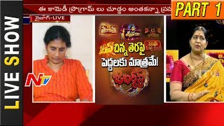 Special Discussion on Vulgar Comedy in TV shows || Live Show || Part 1