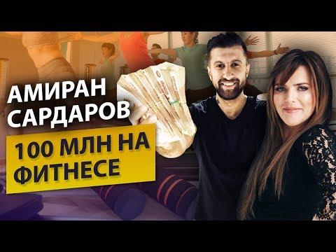 """Лидогенерация. В гостях Амиран Сардаров (""""Дневник Хача"""")"""