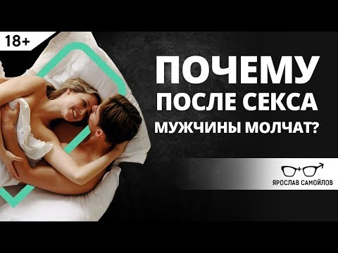 otnoshenie-posle-seksa-psihologiya
