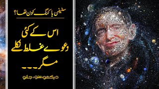 Wo Kon Tha # 29 | Who was Stephen Hawking | Theory of Everything | Usama Ghazi