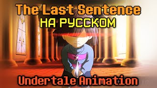 Undertale Animation - The Last Sentence [RUS]