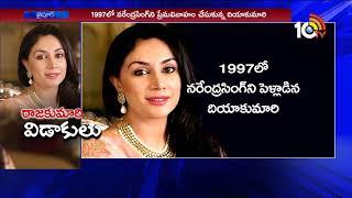 జైపూర్ రాజకుమారి దియా విడాకులు.Jaipur Royal Family Diya Kumari Files For Divorce After 21 Years 10TV