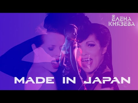 Елена Князева & Ysa Ferrer - Made In Japan