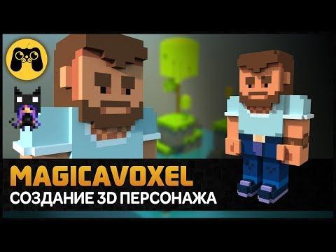Гайд - Как создать 3D персонажа в Magicavoxel для игры на Unity и анимации. by Artalasky